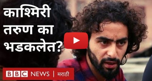 Youtube post by BBC News Marathi: KASHMIR Article 370   काश्मिरी तरुणांमध्ये मोदी सरकारविरोधात राग | Kasmiri youths are angry on Modi