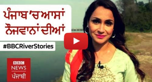 Youtube post by BBC News Punjabi: ਲੋਕ ਸਭਾ ਚੋਣਾਂ 2019  ਸਤਲੁਜ ਦੇ ਕੰਢੇ ਪੰਜਾਬ ਦੇ ਮਸਲਿਆਂ 'ਤੇ ਖ਼ਾਸ ਪੇਸ਼ਕਸ਼ I BBC NEWS PUNJABI