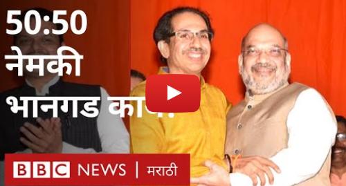 Youtube post by BBC News Marathi: उद्धव ठाकरे यांच्या 'त्या' वक्तव्याचा अर्थ काय? | Uddhav Thackeray + Devendra Fadnavis =? Results