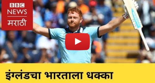 Youtube post by BBC News Marathi: टीम इंडियाच्या पराभवाची ही कारणं तुम्हाला माहिती आहेत का? । England beats India by 31 runs