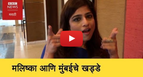 Youtube post by BBC News Marathi: RJ Malishka Talks About Mumbai Potholes and More (BBC News Marathi)