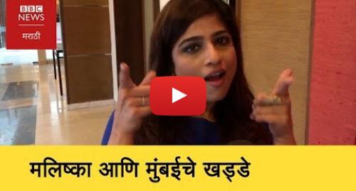 Youtube post by BBC News Marathi: RJ Malishka Talks About Mumbai Potholes and More (BBC News Marathi)