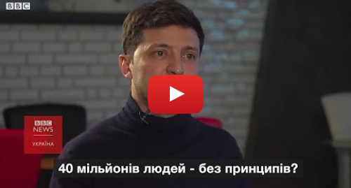 """Youtube допис, автор: BBC News Україна: Чим відрізняється Зеленський від """"Слуги народу""""?"""