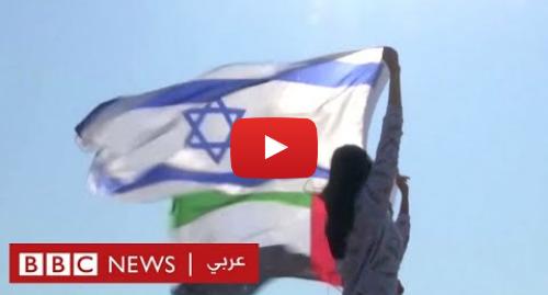 يوتيوب رسالة بعث بها BBC News عربي: رحلة الإطلالة الإسرائيلية على الخليج من أبراج الإمارات