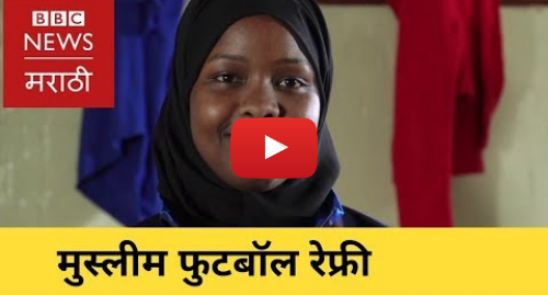 Youtube post by BBC News Marathi: Woman referee  UK's first Muslim football referee । युकेची पहिली मुस्लिम फुटबॉल रेफ्री
