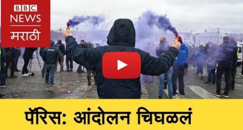 Youtube post by BBC News Marathi: Paris Demonstration   Will It End In Emergency? पॅरिसमध्ये आणीबाणी लागेल का? (BBC News Marathi)