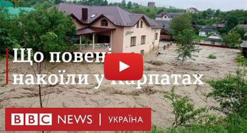 Youtube допис, автор: BBC News Україна: Повені у Карпатах - Ще такої води тут не було