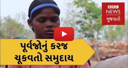 Youtube post by BBC News Gujarati: Chenchu Community   Continuing debt following Srisailam dam's construction (BBC News Gujarati)