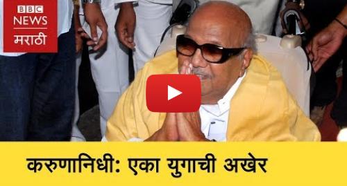 Youtube post by BBC News Marathi: Karunanidhi  Political Journey of DMK Supremo । करुणानिधी - राजकीय प्रवास (BBC News Marathi)