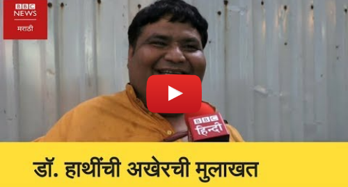 Youtube post by BBC News Marathi: Last Interview of Dr. Haathi of 'Taarak Mehta...' (BBC News Marathi)