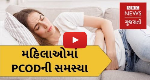 Youtube post by BBC News Gujarati: શું છે PCOS? Health   What is Polycystic Ovary Syndrome? (BBC News Gujarati)