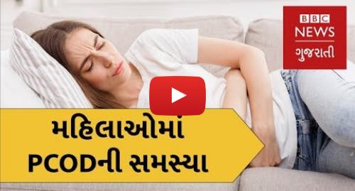 Youtube post by BBC News Gujarati: શું છે PCOS? Health   What is Polycystic Ovary Syndrome? (BBC News Gujarati)