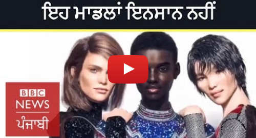 Youtube post by BBC News Punjabi: These Supermodels gaining Popularity - but they're not Human   BBC NEWS PUNJABI