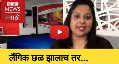 Youtube post by BBC News Marathi: Sexual harassment  What are the solutions | लैंगिक छळ झाला तर... (BBC News Marathi)