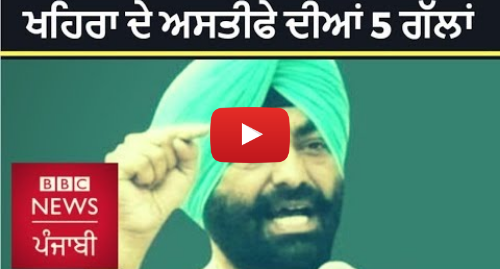 Youtube post by BBC News Punjabi: Sukhpal Khaira resigns from Aam Aadmi Party, lists out these 5 reasons | BBC News Punjabi