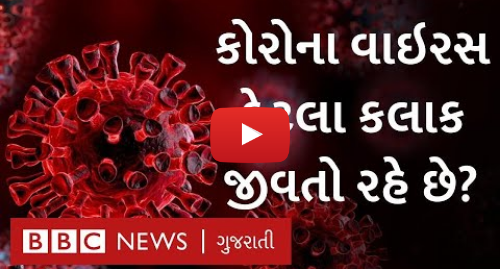 Youtube post by BBC News Gujarati: Coronavirus દૂધની થેલી, નળ, પ્લાસ્ટિક અને હવામાં કેટલું જીવે છે?