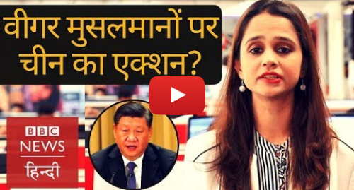 यूट्यूब पोस्ट BBC News Hindi: China claims to arrest 13,000 'terrorist' but why the world is not happy? (BBC Hindi)
