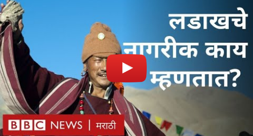 Youtube post by BBC News Marathi: Kashmir Article 370   लडाख लेहमध्ये सध्या काय परस्थिती आहे? | Ladakh, Leh   What people are thinking