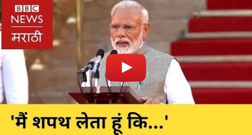 Youtube post by BBC News Marathi: Narendra Modi takes oath as the Prime Minister of India। नरेंद्र मोदी यांनी घेतली पंतप्रधानपदाची शपथ