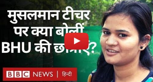 यूट्यूब पोस्ट BBC News Hindi: Muslim Professor Firoz Khan के विरोध पर BHU की Students ने क्या कहा? (BBC Hindi)