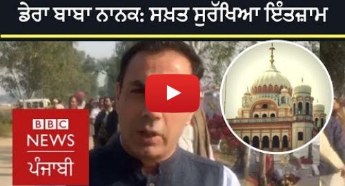 Youtube post by BBC News Punjabi: Kartarpur Corridor  Atmosphere at Dera Baba Nanak | BBC NEWS PUNJABI