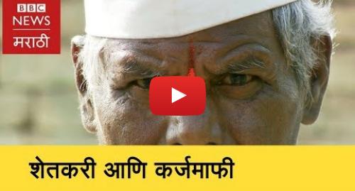 Youtube post by BBC News Marathi: Farmer Distress in Maharashtra (BBC News Marathi)