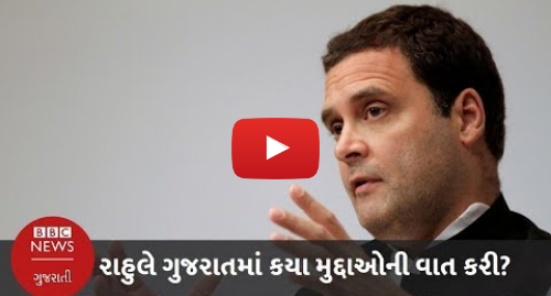 Youtube post by BBC News Gujarati: What did Rahul Gandhi say in his Gujarat Rally? (BBC News Gujarati)