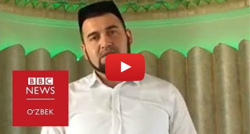 Youtube муаллиф BBC Uzbek: Тошкентдаги масжид имоми Мирзиёевга мурожаат қилди