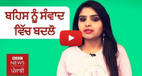 Youtube post by BBC News Punjabi: ਬਹਿਸ ਨੂੰ ਕਿਵੇਂ ਗੱਲਬਾਤ ਵਿੱਚ ਬਦਲਿਆ ਜਾ ਸਕਦਾ ਹੈ? |  BBC NEWS PUNJABI