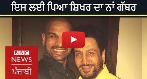 Youtube post by BBC News Punjabi: Shikhar Dhawan Aka Gabbar's exclusive interview with BBC | BBC NEWS PUNJABI