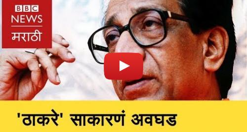 Youtube post by BBC News Marathi: Thackeray   Nawazuddin says it was difficult | ठाकरे   नवाझुद्दीन सांगतोय सिनेमाविषयी