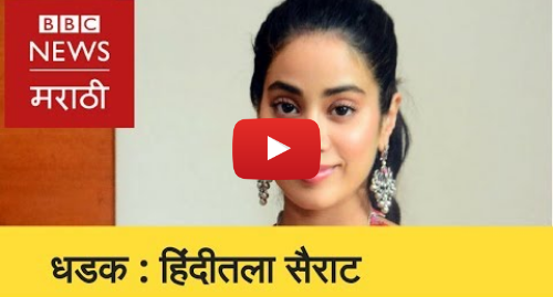 Youtube post by BBC News Marathi: Jahnvi Kapoor and Ishan Khattar talks about Sairat remake - Dhadak movie (BBC News Marathi)