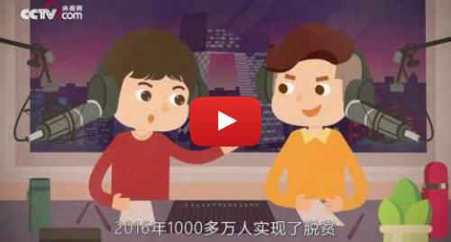 Youtube 用户名 CCTV中国中央电视台: 厉害了,我们的2016年