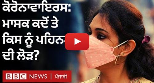 Youtube post by BBC News Punjabi: Coronavirus  ਚੰਡੀਗੜ੍ਹ 'ਚ ਵੀ ਵਧੀ ਮਾਸਕ ਦੀ ਮੰਗ,ਪਰ ਕਿਸ ਨੂੰ ਤੇ ਕਦੋਂ ਪਹਿਨਣ ਦੀ ਲੋੜ   BBC NEWS PUNJABI