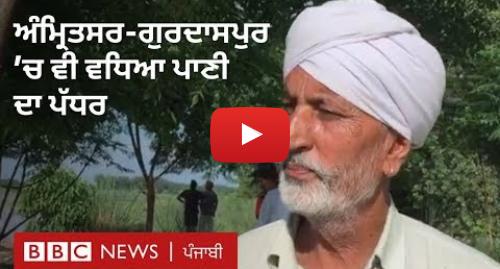Youtube post by BBC News Punjabi: ਅੰਮ੍ਰਿਤਸਰ-ਗੁਰਦਾਸਪੁਰ ਵਿੱਚ ਰਾਵੀ ਤੇ ਬਿਆਸ 'ਚ ਆਏ ਪਾਣੀ ਨੇ ਲੋਕਾਂ ਦੀ ਵਧਾਈ ਚਿੰਤਾ   BBC NEWS PUNJABI