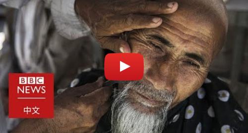 Youtube 用戶名 BBC News 中文: 尋找「消失」的維族人:拘留營經歷者講述「再教育」日常- BBC News 中文 |新疆