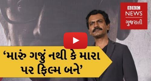 Youtube post by BBC News Gujarati: નવાઝુદ્દીન સિદ્દીકી ફિલ્મ 'ઠાકરે'માં બાલાસાહેબ ઠાકરેની ભૂમિકા કરતા કેમ ડરતા હતા? ઍક્સક્લૂસિવ