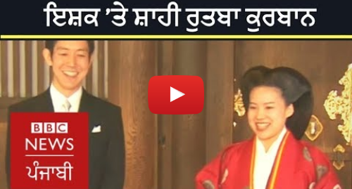 Youtube post by BBC News Punjabi: Japanese princess who chose love over royalty I BBC NEWS PUNJABI