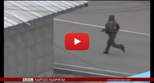 Youtube постту BBC News Кыргыз жазды: Эркиндикке качкан жоокер - BBC Kyrgyz