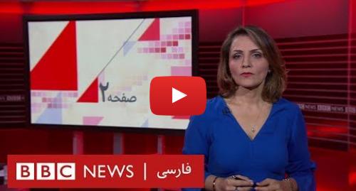 پست یوتیوب از BBC Persian: بازداشت روحالله زم، شگردهای اطلاعاتی ایران چطور عمل میکند؟ صفحه دو