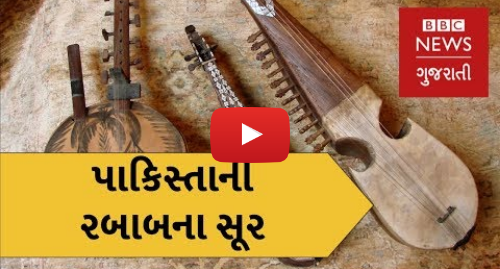 Youtube post by BBC News Gujarati: Naeem Aajiz   The Pakistani keeping centuries-old Rubab musical tradition alive (BBC News Gujarati)