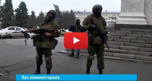 Youtube пост, автор: ГТРК ЛНР: ГТРК ЛНР.Вооруженные люди в центре Луганска. 21 ноября 2017.