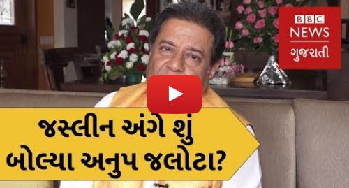 Youtube post by BBC News Gujarati: અનુપ જલોટા જસ્લીન મથારુ અને બિગ બૉસ અંગે શું બોલ્યા? (બીબીસી ન્યૂઝ ગુજરાતી)