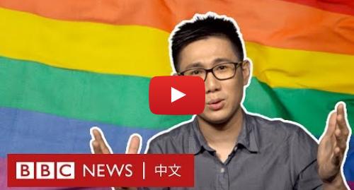 Youtube 用户名 BBC News 中文: 同性婚姻:台灣可能成為亞洲第一? - BBC News 中文
