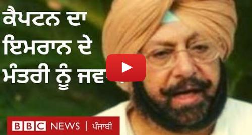 Youtube post by BBC News Punjabi: ਇਮਰਾਨ ਖ਼ਾਨ ਦੇ ਮੰਤਰੀ ਨੂੰ ਅਮਰਿੰਦਰ ਦਾ ਜਵਾਬ ਜਿਸਨੇ ਭਾਰਤ ਦੇ ਪੰਜਾਬੀ ਫੌਜੀਆਂ ਨੂੰ ਉਕਸਾਇਆ | BBC NEWS PUNJABI