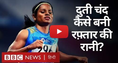 यूट्यूब पोस्ट BBC News Hindi: BBC Indian Sportswomen Of The Year  Dutee Chand ने इतनी रफ़्तार में कैसे दौड़ती हैं? (BBC Hindi)