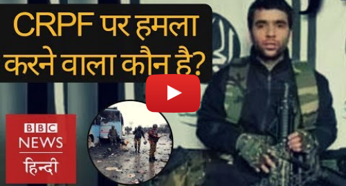 यूट्यूब पोस्ट BBC News Hindi: Kashmir attack  Adil Ahmed Dar was behind the attack in Pulwama on CRPF jawans? (BBC Hindi)