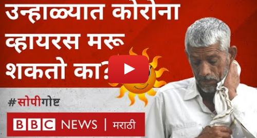 Youtube post by BBC News Marathi: कोरोना व्हायरस उन्हाळा सुरू झाल्यावर आटोक्यात येईल का? | सोपीगोष्ट