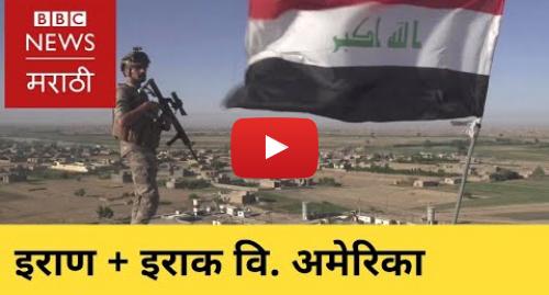 Youtube post by BBC News Marathi: Iran-US Conflict And Its Impact । इराण अमेरिका संघर्षाचे मध्य-पूर्वेत परिणाम (BBC News Marathi)