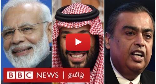 யூடியூப் இவரது பதிவு BBC News Tamil: Oil Politics   இந்தியாவில் Saudi Aramco பெரு முதலீடு  செய்வதன்  பின்னணி